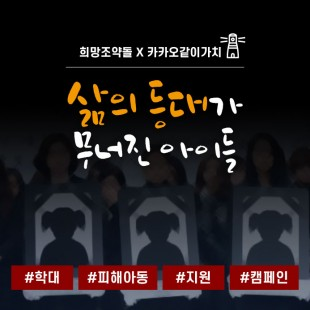 학대피해아동 지원 캠페인) …