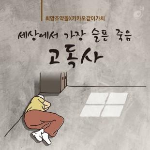 [희망조약돌X카카오같이가치]…