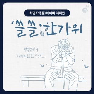 [희망조약돌X네이버 해피빈]…