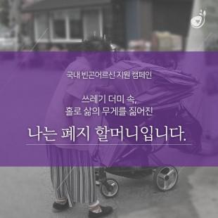 국내 빈곤어르신 지원 캠페인…