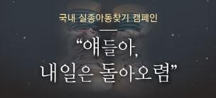 """국내 실종아동 찾기 캠페인 """"애들아, 내일은 돌아오렴"""""""