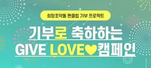 <팬클럽 기부 프로젝트> GIVE♥LOVE 캠페인