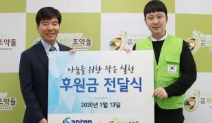 한국산텐제약, 희망조약돌과 …