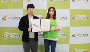 희망조약돌, 홍보대사로 구독…