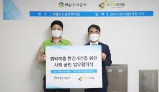 의왕도시공사, 기부 NGO단…