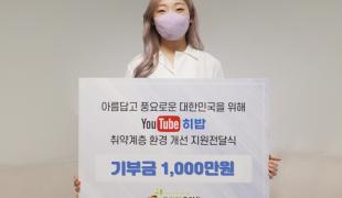 유튜버 히밥, 비영리단체 희…