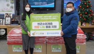 NGO단체 희망조약돌-우리금…