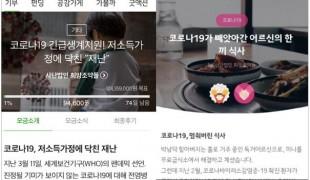 희망조약돌, '코로나19 극…