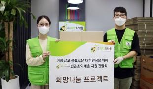 착한기업 '포엑스' 희망조약…
