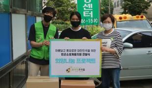 기부 NGO단체 희망조약돌,…