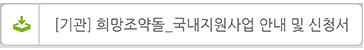 희망조약돌_국내지원사업_안내 및 신청서[기관]